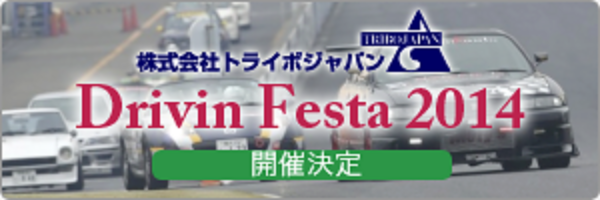 banner-tdf2014-01.png